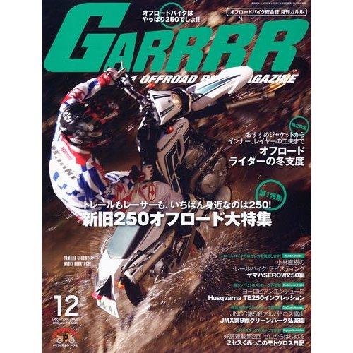 GARRRR (ガルル) モトクロス日記第2段!