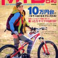 MTB日和 Vol.6
