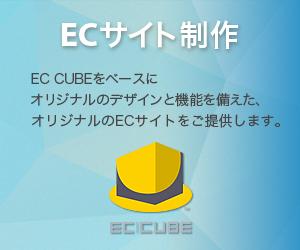 ECサイト制作 EC CUBEをベースにオリジナルのデザインと機能を備えた、オリジナルのECサイトをご提供します。