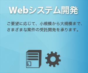 Webシステム開発 ご要望に応じて、小規模から大規模まで、さまざまな案件の受託開発を承ります。