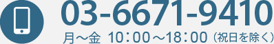 03-6671-9410 月~金 10:00~18:00(祝日除く)
