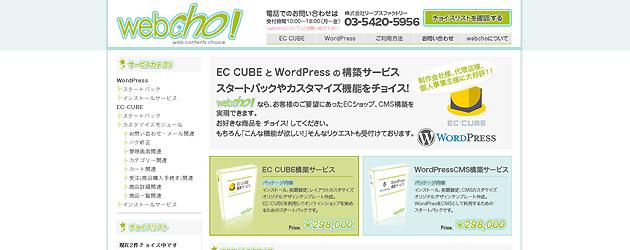 webcho